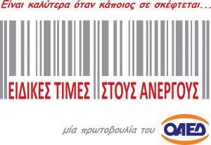 logo_eidikes-times_