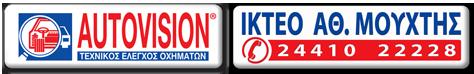 ΚΤΕΟ ΚΑΡΔΙΤΣΑ AUTOVISION Logo